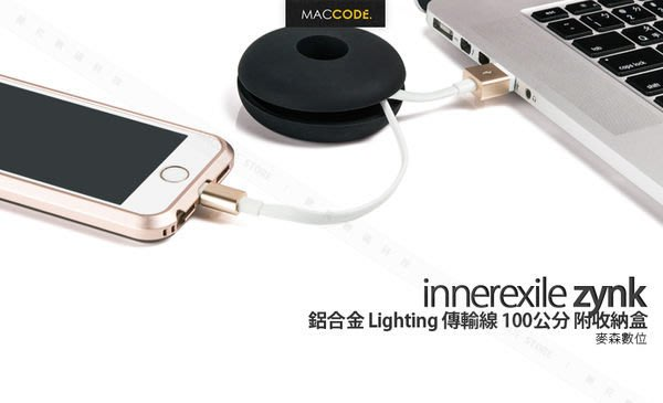 innerexile zynk 鋁合金 Lighting 傳輸線 100公分 附收納盒 現貨 含稅 免運費