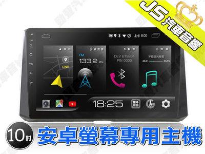 勁聲汽車音響 JHY X27 TOYOTA 10吋 2019~ 19ALTIS 安卓螢幕專用主機 X系列