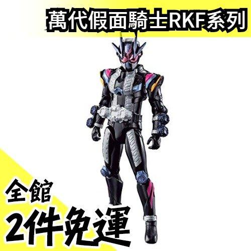 【時王2】日本空運 日版 BANDAI 假面騎士 RKF 傳說騎士系列 低單價 CP值高 適合把玩 可動佳【水貨碼頭】