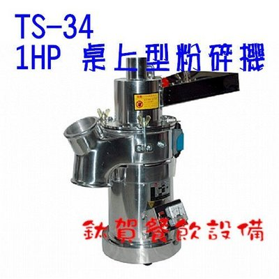 【鈦賀餐飲設備】添碩 TS-34 1HP桌上型高速粉碎機