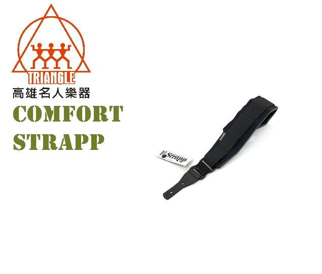 【名人樂器】Comfort Strapp 美製超舒感肩帶--貝斯Bass (S) 貝斯背帶