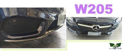 小亞車燈*BENZ W205 C300 AMG 2D 4D 專用 卡夢 CARBON 碳纖維 前保桿飾條 三件式 前下巴