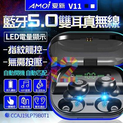 【12號】夏新V11藍牙5.0無線耳機 大電量超狂續航力 可當手機行動電源 手機支架 LED電量顯示 指紋觸控
