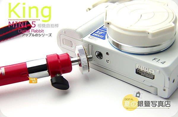 數位黑膠兔【 KING MINI-5 手持 自拍棒 桃紅 】相機 自拍架 伸縮桿 旅遊 腳架 手持 台灣製 攝影 便攜