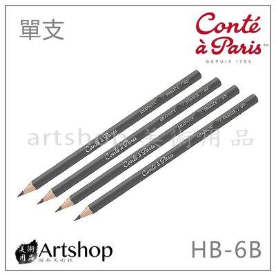 【Artshop美術用品】法國 Conte 康緹 素描鉛筆 601 Graphite Sketching 單支