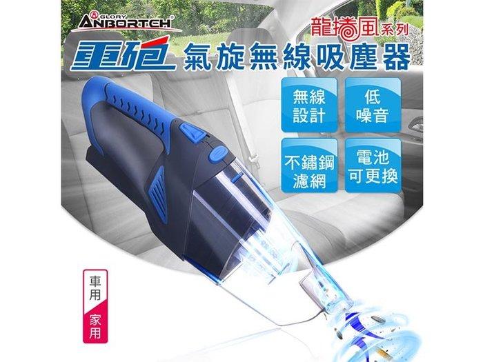 安伯特 重砲氣旋無線吸塵器 不鏽鋼濾網 電池可換 低噪 車用/家用皆可