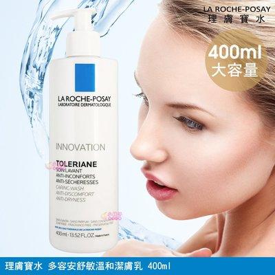 ~小桃子【LR035】現貨 La Roche-Posay 理膚寶水 多容安舒敏溫和潔膚乳400ml 洗面乳