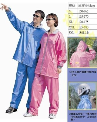 《元山五金》三和牌雅風型尼龍風雨衣 機車雨衣 二件式(衣、褲) 風衣RCA237
