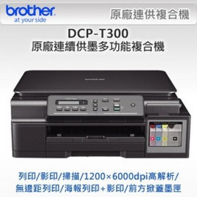 【Brother】Brother DCP-T300 原廠連續供墨多功能複合機(T300/t310/t500/t510)