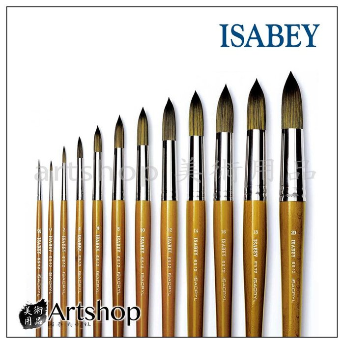 【Artshop美術用品】法國 ISABEY 伊莎貝 6512 油畫壓克力兩用筆 (圓) #4