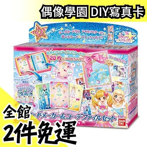 日本 偶像學園 DIY自製偶像寫真卡製作機DX 20枚 機台遊戲 女孩 交換禮物 20張日卡 手機可刷【水貨碼頭】