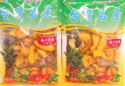 美元梅汁芭樂   買10送1(口味可混合)   #蜜餞#酸鹹甜
