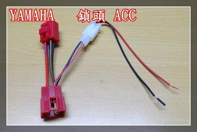 【炬霸科技】鎖頭 電 跨接 正電 ACC 線組 行車紀錄器 USB 小U 新 勁戰 BWS R S MAX CUXI