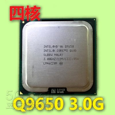 5Cgo【權宇】Intel四核Q9650正式版E0 3.0G/12M 775 CPU另售QX9770 i7-860 含稅