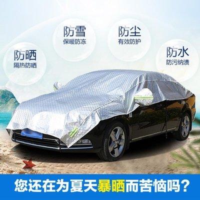 車罩汽車遮陽罩半罩車衣全車防曬隔熱遮陽擋前擋加厚汽車清涼罩遮陽傘--藍品優品