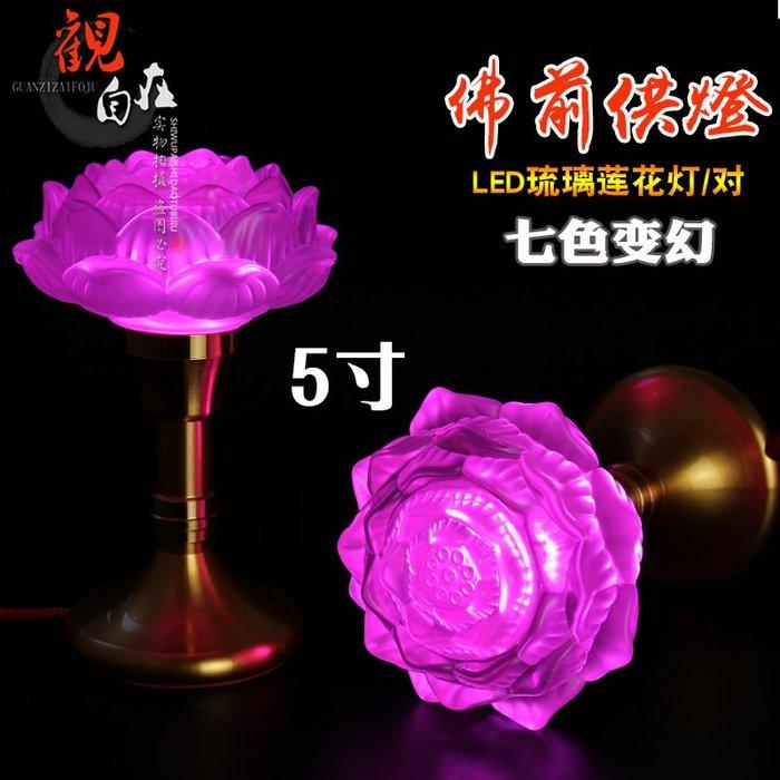 聚吉小屋 #七彩琉璃蓮花供燈LED蓮花燈佛前供燈供佛禮佛佛教用品5寸紫色/對