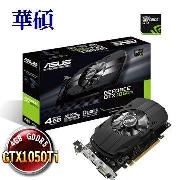 華碩 PH-GTX1050TI-4G DDR5 GTX1050Ti4G 顯示卡 全新 1050Ti 4G