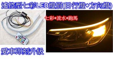 [[瘋馬車舖]]現貨板橋 遙控型七彩LED燈眉(日行燈+方向燈) - 多色變化 流水燈模式 跑馬燈模式