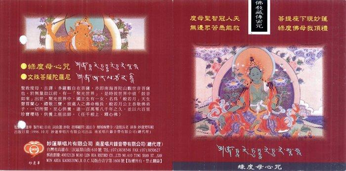 妙蓮華 CK-6904 佛教藏傳密咒系列-綠度母心咒