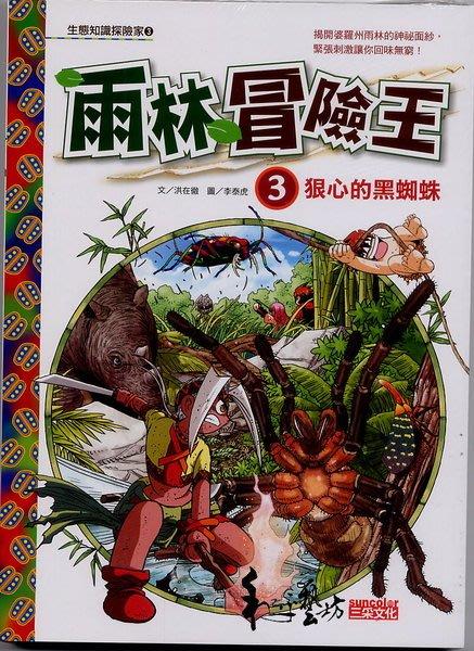 三采童書館漫畫系列~雨林冒險王(第三冊)狠心的黑蜘蛛和平藝坊結緣單本特賣$210元起標
