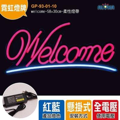 LED霓虹燈板《GP-93-01-10》welcome-58×30cm廣告招牌、LED燈牌客製化、字幕機、顯示屏、跑馬燈