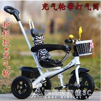 大號兒童三輪車腳踏車童車1--3-5歲寶寶手推車自行車充氣輪小孩車 YXS
