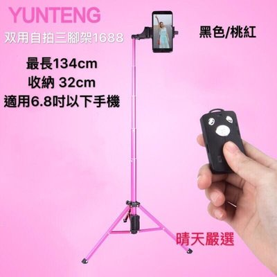 【現貨】輕便可攜 手機相機自拍棒 自拍桿三腳架支架 遙控拍照 鋁合金 直播視頻支架 VCT1688