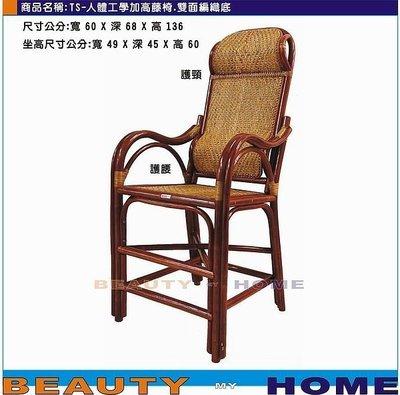【Beauty My Home】21-TS-人體工學加高藤椅
