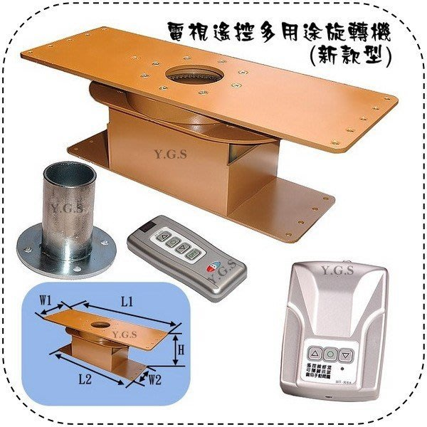 Y.G.S~收納五金系列~電視遙控多用途旋轉機(新款型) (含稅)