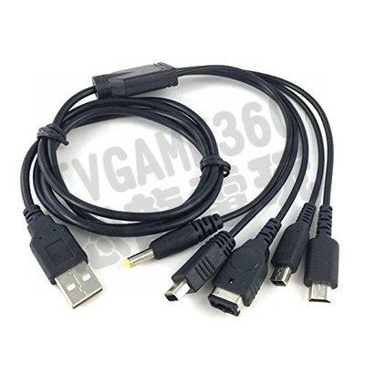 5合1 USB充電線 3DS NDSL DSi PSP GBA-SP Micro 多規格使用 全新裸裝【台中恐龍電玩】