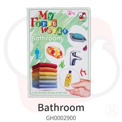 桌遊趣【KIDDY KIDDO】Bathroom(童書) 三五好友 聚會 同樂 益智遊戲 淺能開發 寓教於樂