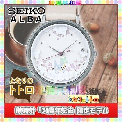 ※龍貓共和國※宮崎駿吉卜力SEIKO 30周年記念限定1000只《ALBA日本正版TOTORO龍貓 小牛皮手錶 鐘錶》