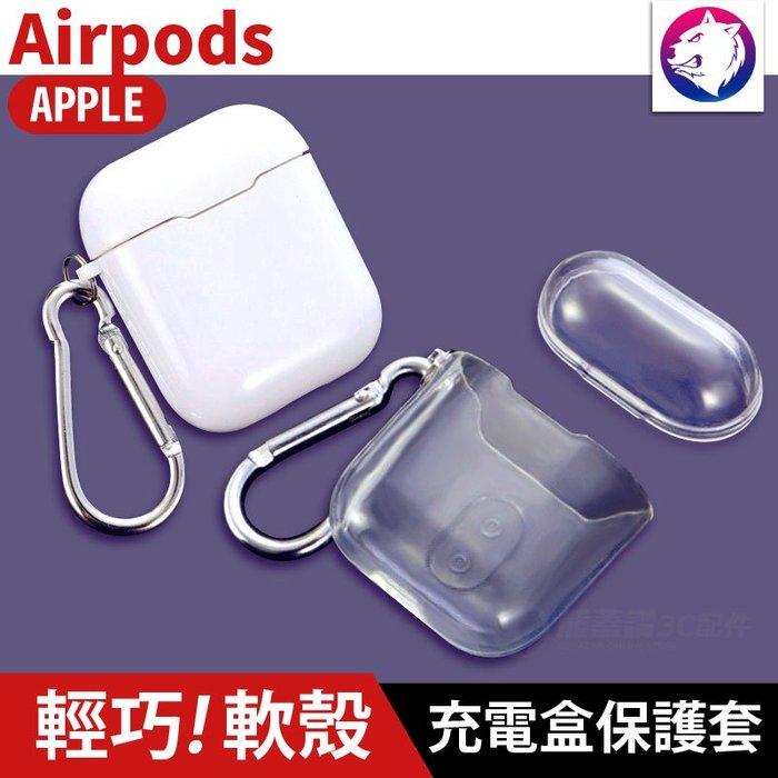 【快速出貨】 蘋果 AirPods 耳機無線充電盒保護套 矽膠套 1代 2代 透明軟殼 軟套 充電盒保護套 軟殼 透明殼