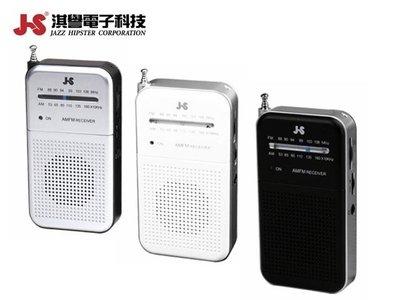 【免運費】JS 淇譽電子 JR-101 AM/FM收音機
