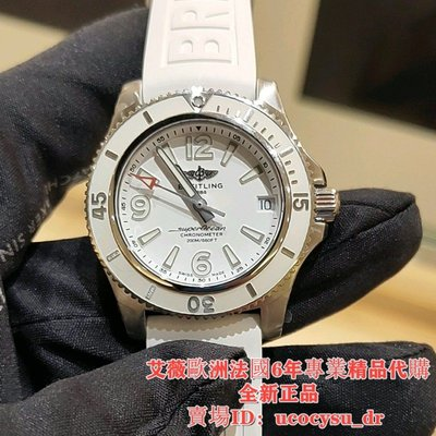 艾薇歐洲法國6年專業精品代購 BREITLING 百年靈 超級海洋系列 白色 時尚 經典 運動腕錶 自動機械錶 女生手錶