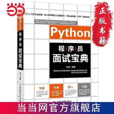 Python程序員面試寶典 劍指offer 當當 書 正版【簡體書】