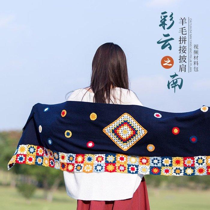 聚吉小屋 #蘇蘇姐家彩云之南羊毛拼接披肩手工diy鉤針編織圍巾毛線團材料