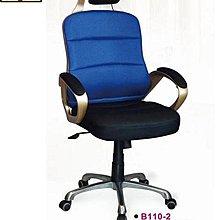 [ 家事達 ]DF- B110-2 高級辦公椅-藍黑 特價 已組裝
