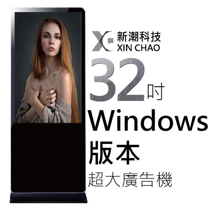【菱威智】32吋直立式電子看板-Windows版