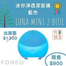 【Foreo 迷你淨透潔面儀 - 藍色】