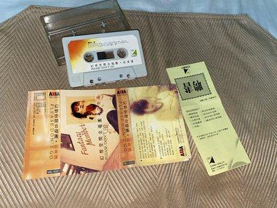 【李歐的音樂】亞洲唱片1990年代  幻想空間合唱團 莊美蓮 不要走不要走 心雨 野百合也有春天  中翻英 錄音帶
