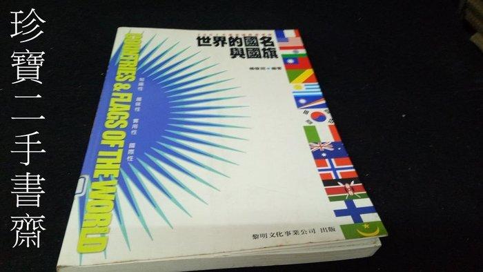 【珍寶二手書齋B5】《世界的國名與國旗》ISBN:9571606227│黎明文化│楊俊昌