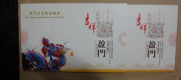 2012 澳門發行 第一版 龍鈔 48