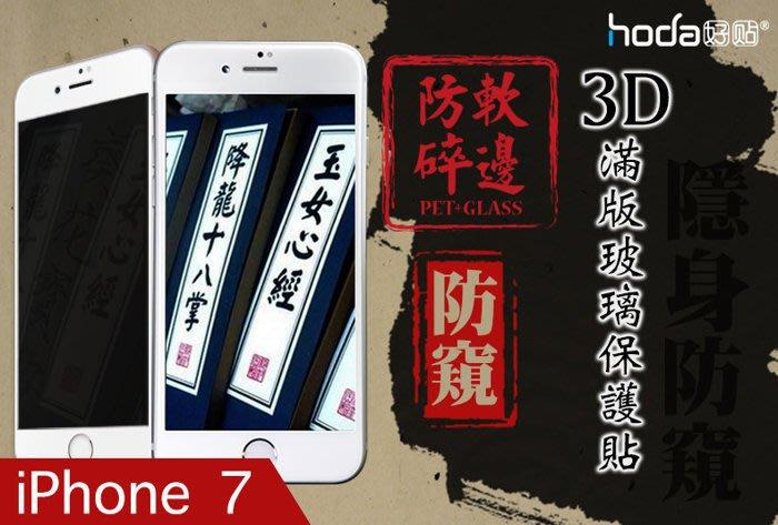 贈 背貼 hoda iPhone7 4.7寸 0.26mm 3D滿版 防窺  防偷窺 9H 玻璃貼 玻璃膜 螢幕 保護貼