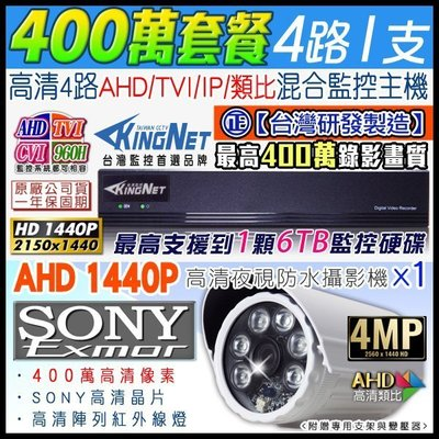 【KingNet】400萬 4路主機+1支 1440P高清夜視 槍型 1083P 防水監視器AHD/TVI/類比/IP