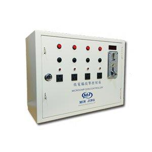 銘匠MIN JING MG401四合一充電設備計時投幣控制箱
