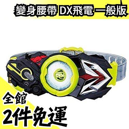 【一般版】日版 BANDAI 假面騎士 01 DX 飛電 ZERO-ONE 變身腰帶 驅動器【水貨碼頭】