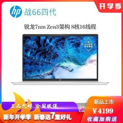 HP/惠普 戰66四代 15.6英寸amd R7-5800u 商務辦公輕薄筆記本電腦