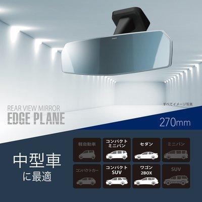 CARMATE 亮邊平面藍鏡270mm - DZ458