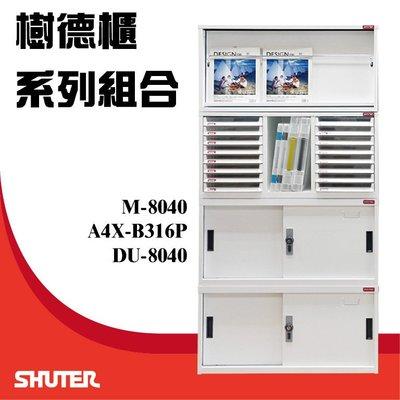 樹德櫃 資料效率櫃組合 M-8040/A4X-B316P/2個DU-8040 置物櫃/資料櫃/文件櫃/辦公櫃